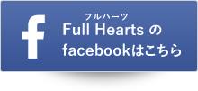 Full Heartsのfacebookはこちら