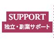 独立・副業サポート