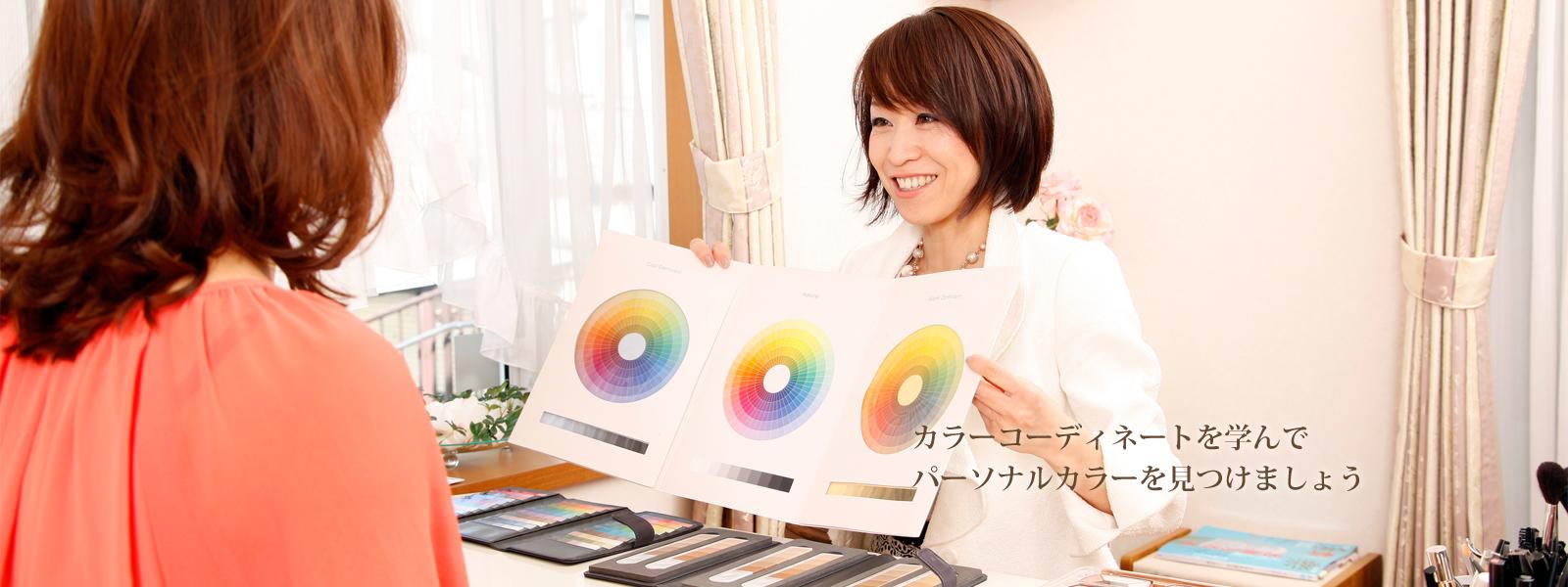 カラーコーディネートを学んでパーソナルカラーを見つけましょう