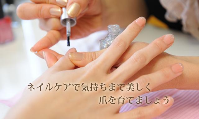 ネイルケアで気持ちまで美しく爪を育てましょう